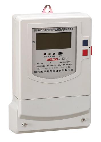 DTSIF607 型三相四线电子式载波多费率电能表
